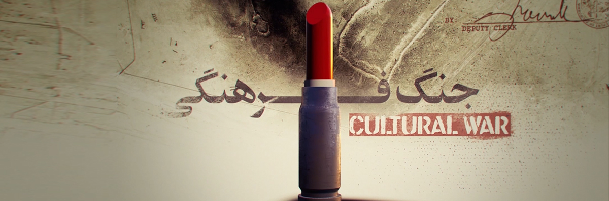 جنگ فرهنگی